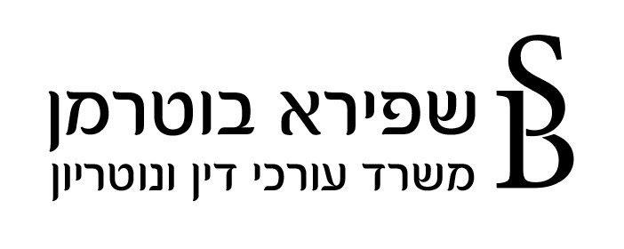 שפירא בוטרמן משרד עורכי דין ונוטריון